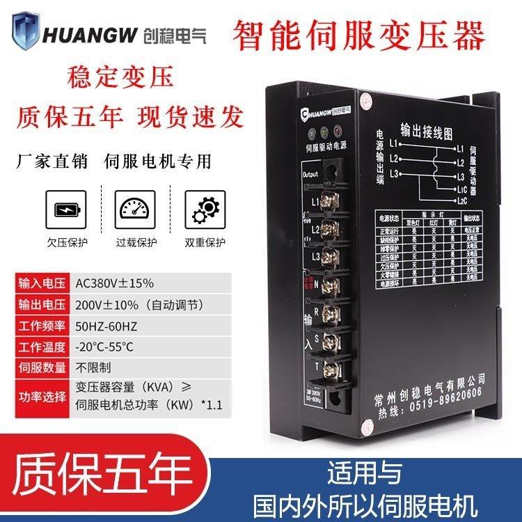 定制伺服变压器