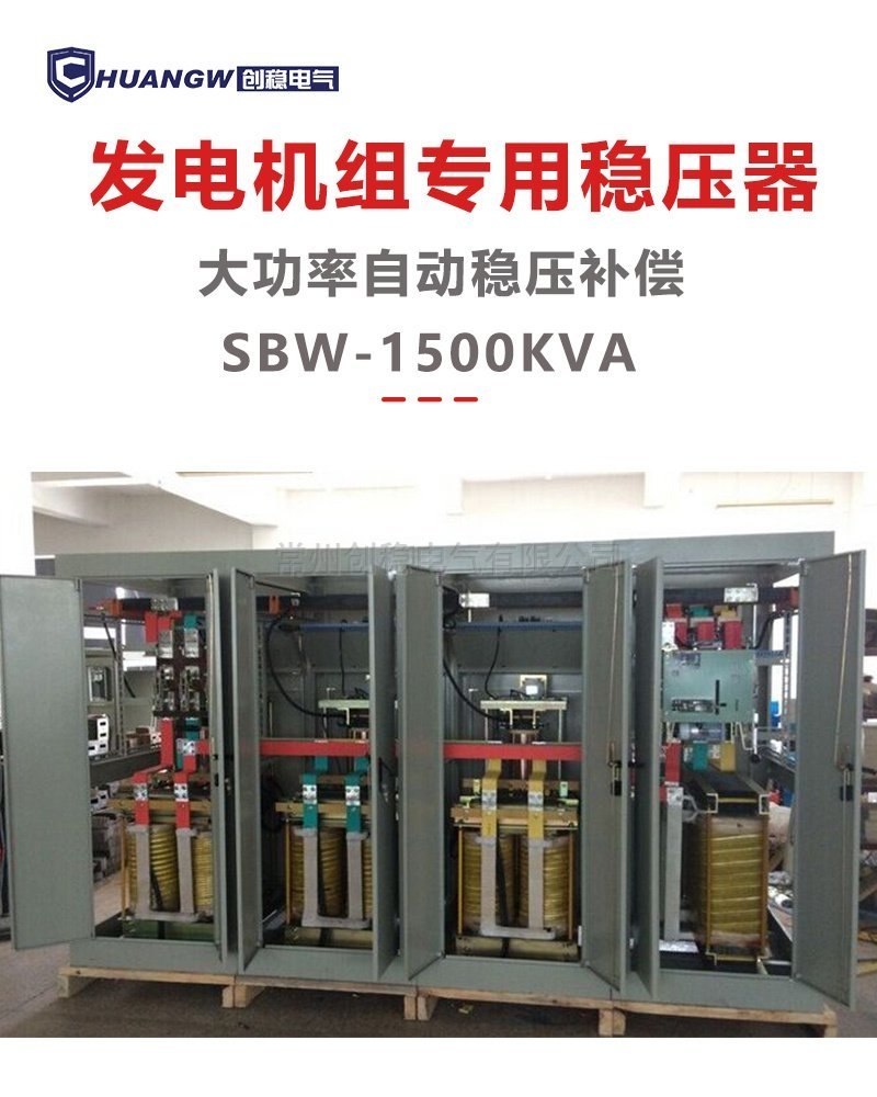 1500K发电机稳压器