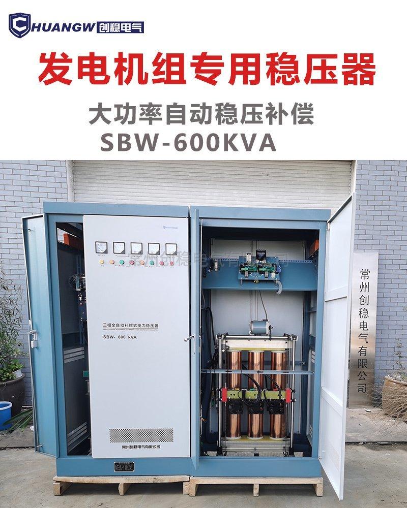 600kva发电机组稳压器