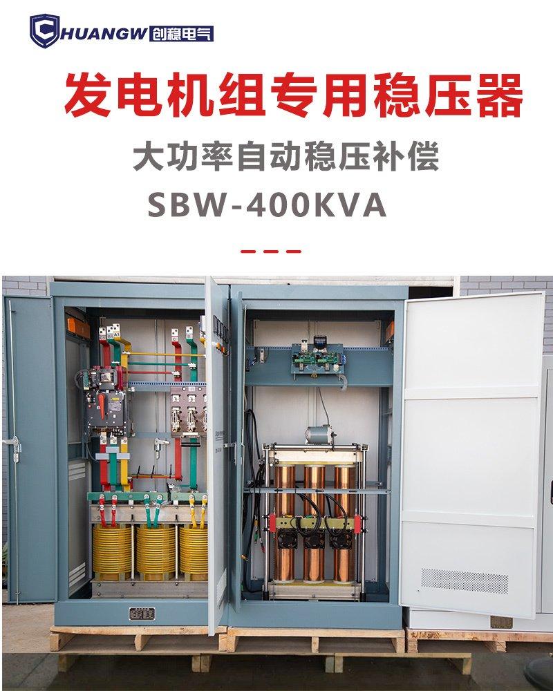 350kw发电机稳压器