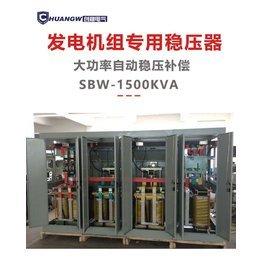 1500k发电机组稳压器