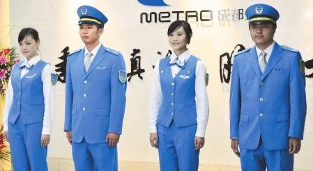 重庆地铁工作服定做