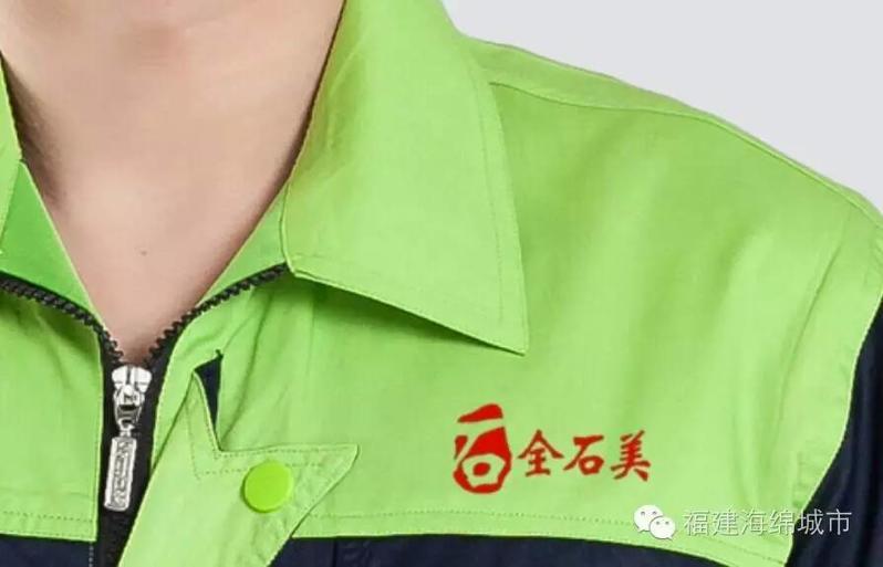 石全石美新制服启用,对外统一公司形象