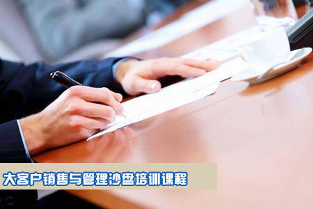 大客户销售与管理沙盘培训课程
