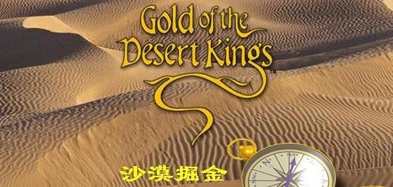 沙漠掘金沙盘课程