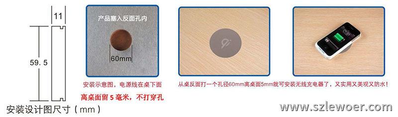 桌面嵌入式无线充电器使用说明安装尺寸及示意图