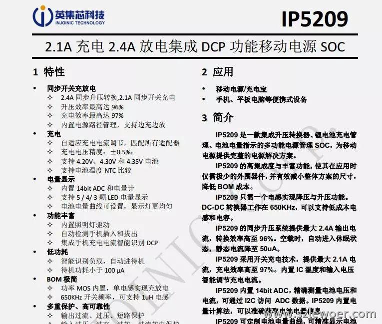 英集芯的IP5209移动电源控制管理集成芯片规格书截图