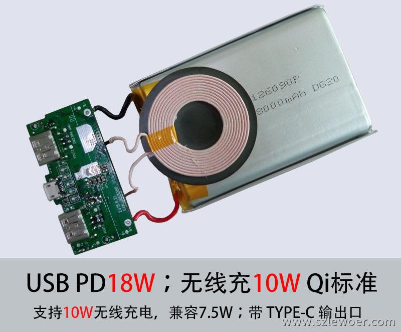 IP5328P怎么做无线充10W有线USB输出18W