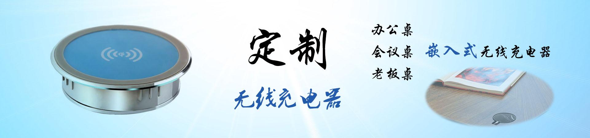 深圳无线充电器厂家定制嵌入式桌面无线充电器