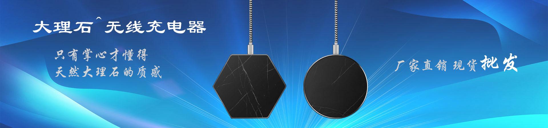 利行者生产的大理石桌面手机无线充电器