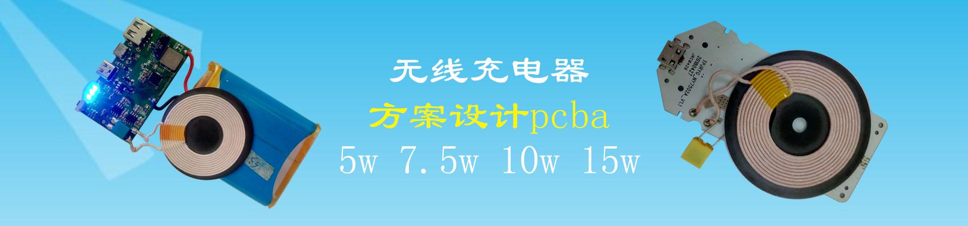 利行者厂家提供无线充电器方案设计及无线充PCBA