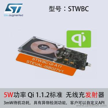 st无线充电器方案5w功率STWBC无线充电器发射方案
