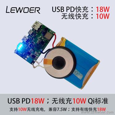 移动电源无线充电器方案10w新页微无线充PD快充方案