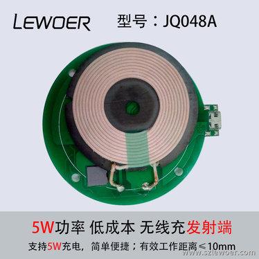 圆形无线充电器厂家pcba方案5w非认证低成本