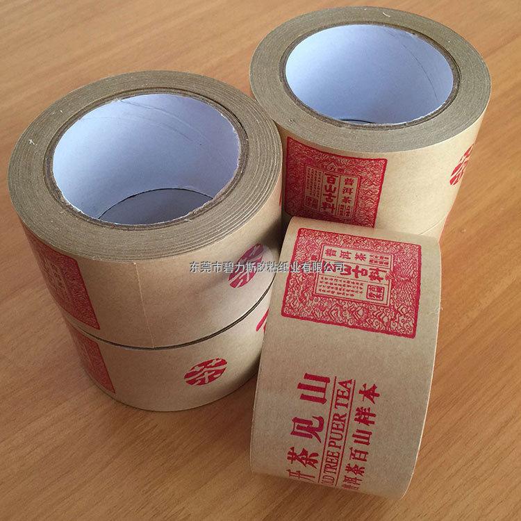 印刷免水牛皮纸胶带