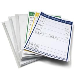 湿水纸标签贴纸