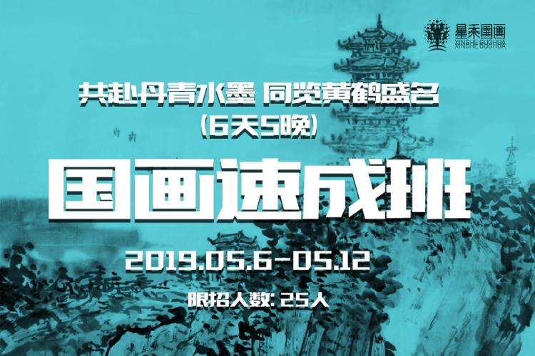 㔀㔀协늀襛卓培训班的招生海报