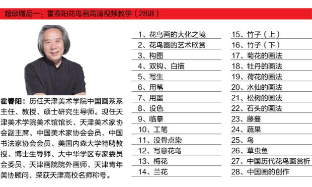 国画培训课程明细-13