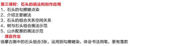 国画培训课程明细-02