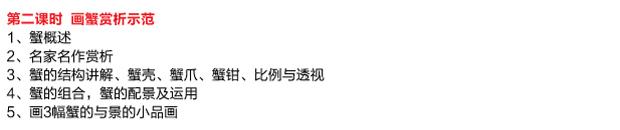 国画培训课程明细-06