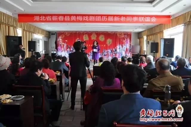 湖北省蕲春县黄梅戏剧团