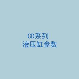 CD系列液压缸参数