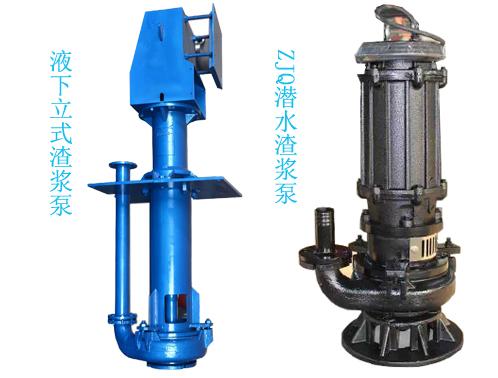 液下立式渣浆泵与潜水渣浆泵的区别