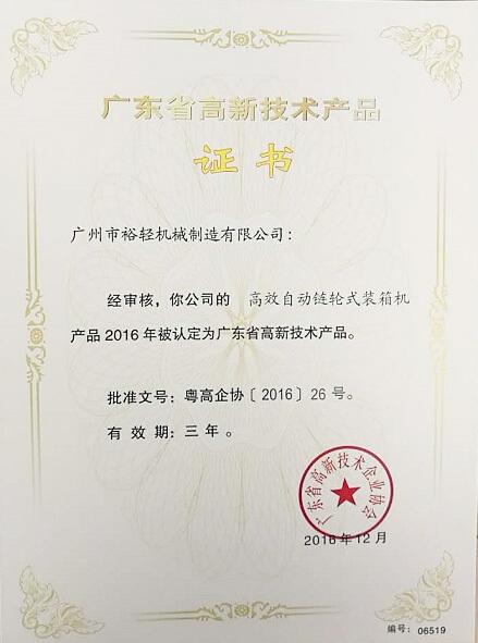高新技术产品证书(高效自动链轮式装箱机)