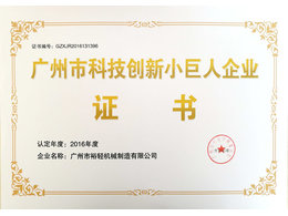 廣州市科技創新小巨人企業證書