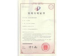 高效自動鏈輪式裝箱機發明專利證書