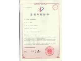 自動加隔板裝置發明專利證書