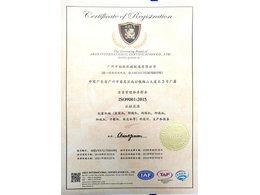 ISO证书(中文版)