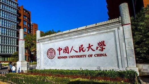 中国人民大学——商业思维工商管理总裁研修班