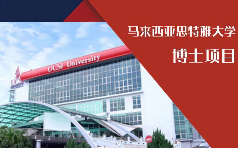 马来西亚思特雅大学博士项目