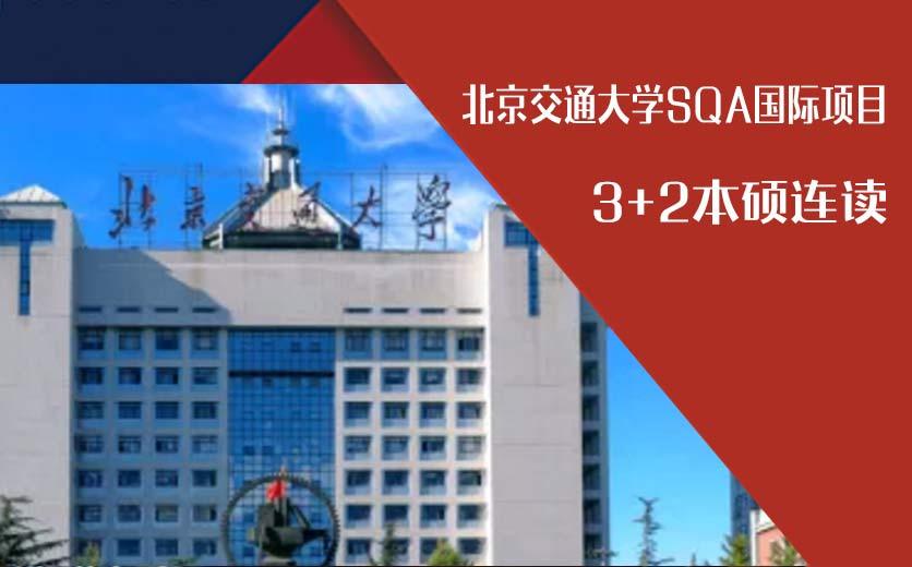 北京交通大学SQA国际项目(3+2本硕连读)