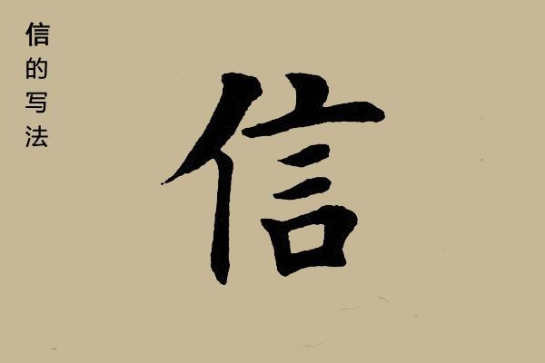 信字怎么写?怎么练字呢?