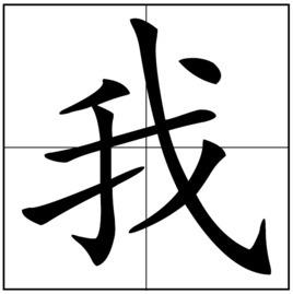 我的练字笔顺讲解,我的书写步骤有哪些,怎么写?