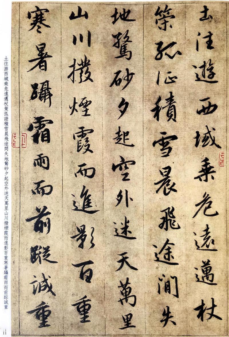 赵孟頫书法欣赏