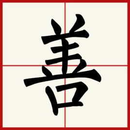 """汉字释义今天给大家分享一个关于""""善""""字的释义,希望大家做一个善良的人"""