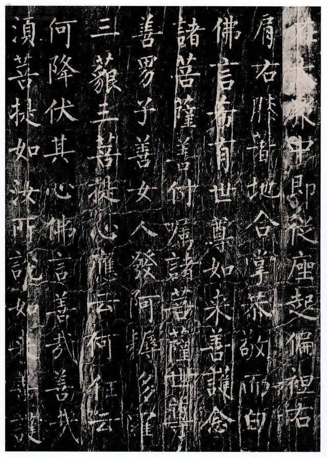 唐柳公权《金刚经》书法欣赏