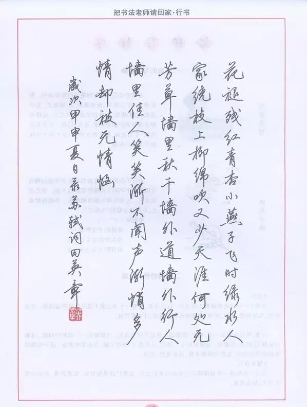 现代硬笔字帖