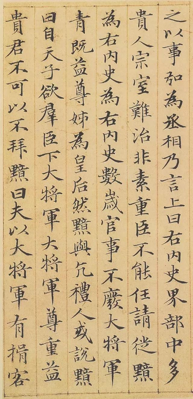 赵孟頫小楷作品《汲黯传》书法欣赏