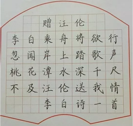 儿童练字字帖