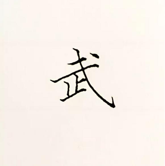 高中生练字