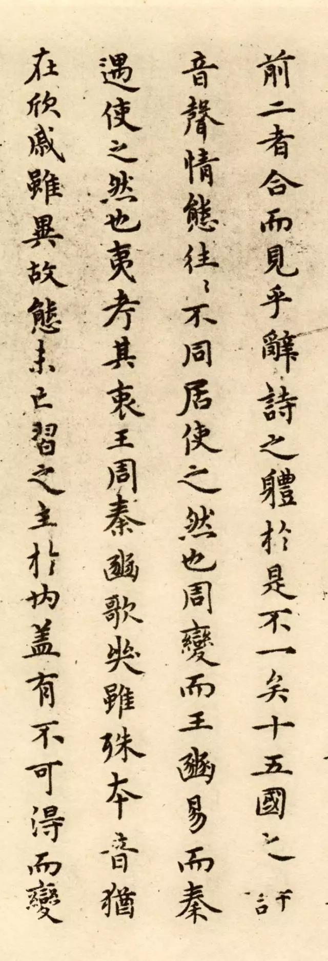 元代陈绎曾小楷《静春先生诗集后序》书法欣赏