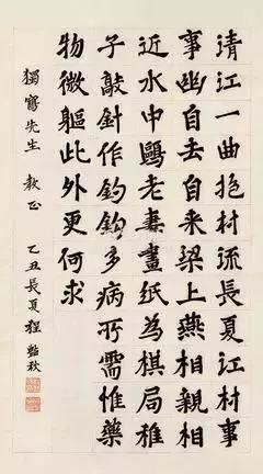 程砚秋书法欣赏
