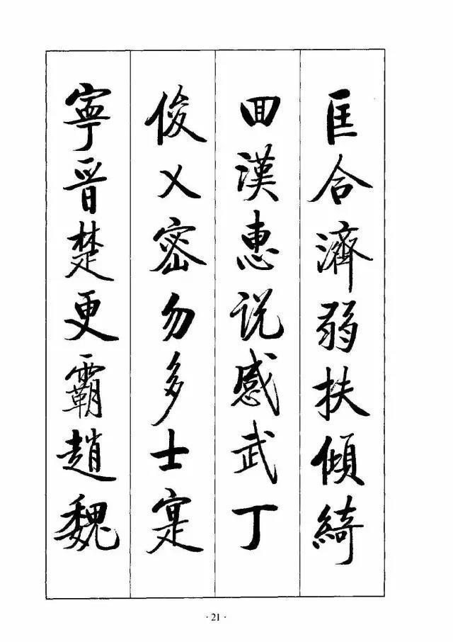《张雪明行楷千字文》书法欣赏