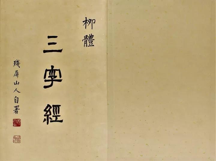 柳体楷书《三字经》书法欣赏