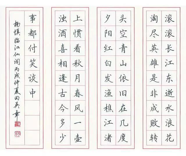 田英章老师硬笔书法作品欣赏