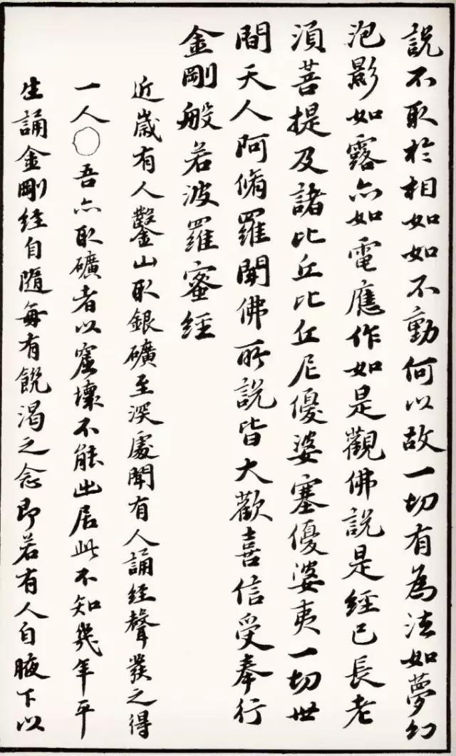 苏轼《金刚经》行楷书法欣赏